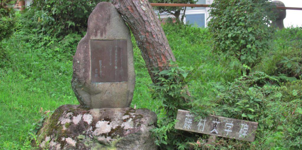 上松小学校の島崎藤村文学碑