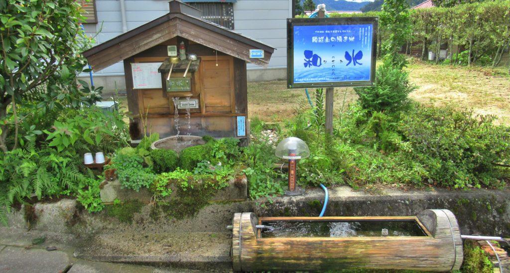 和水の水場