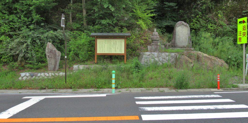 あら町の芭蕉句碑と経塚