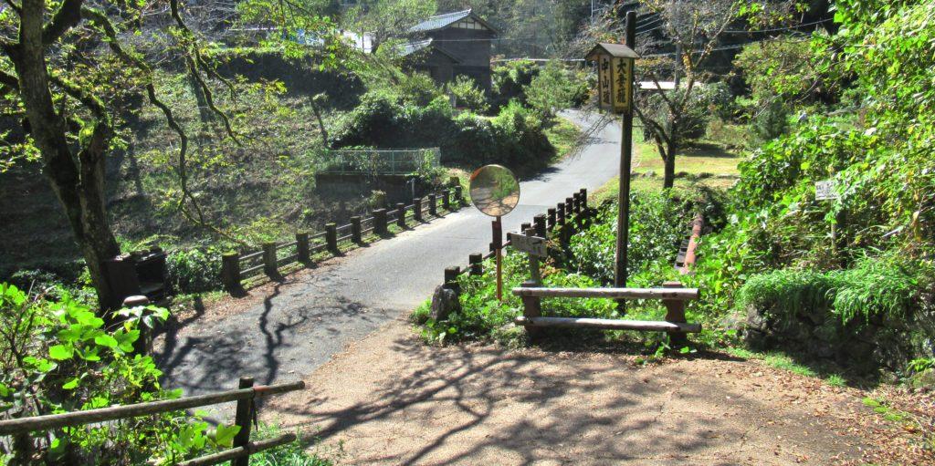 神明橋の分岐点