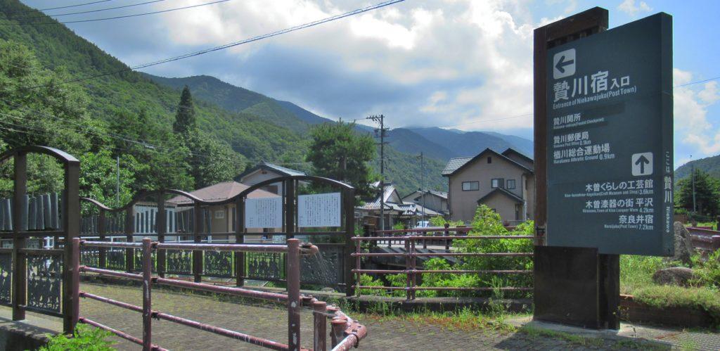 贄川宿入口