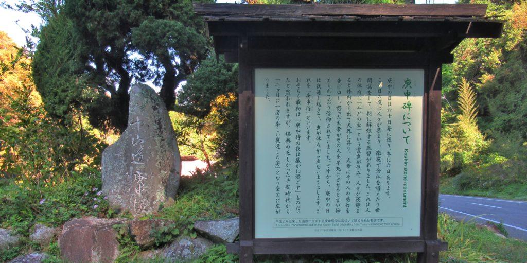 大妻籠の庚申碑