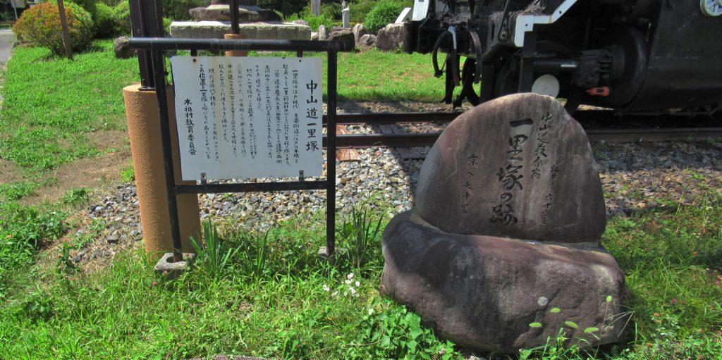 Yabuhara Milestone